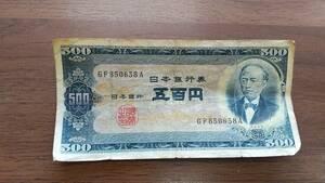 岩倉具視 旧 五百円札 500円 GF850638A 旧紙幣 旧札 古銭 日本銀行券 年代物 同梱可②