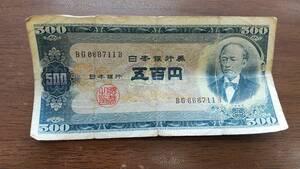 岩倉具視 旧 五百円札 500円 BG868711B 旧紙幣 旧札 古銭 日本銀行券 年代物 同梱可②