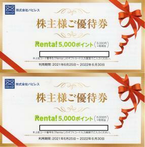 【即決/コード通知】Rents! パピレス 株主優待 30,000ポイント(30,000円+税相当):5000ポイントx6枚