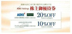 AOKI  アオキ株主優待券 20%割引券 4セット    ORIHICA オリヒカ