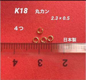 日本製 高品質 K18丸カン 2.3ミリ 線径0.5 4個set 送料込み ネックレス ブレス ピアス パーツ修理 ハンドメイド