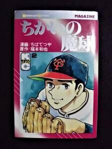 ☆ ちかいの魔球 第2巻 ちばてつや/福本和也 初版 KC