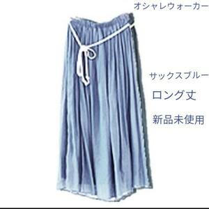 スカート マキシ丈 ロング丈 フレアスカート オシャレウォーカー ロングスカート ブルー 青 水色 夏