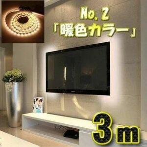 【No.2 暖色】LED ストリング 3m USBケーブル 5V電源 ライト