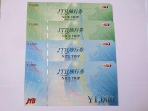 12000円分☆JTB旅行券 ナイストリップ NICE TRIP