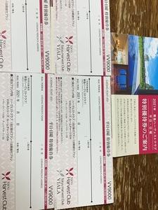 ☆即決!☆送料無料!☆東急ハーヴェストクラブ 平日・日曜 特別優待券☆