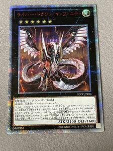 遊戯王 20thシークレットレア サイバー・ドラゴン・インフィニティ 20CP-JPF04