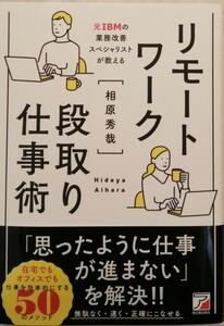 リモートワーク段取り仕事術/相原秀哉