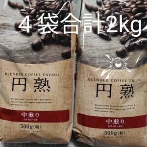 レギュラーコーヒー シティロースト 2kg