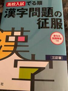 高校入試でる順 漢字問題の征服