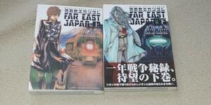 【全巻セット】機動戦士ガンダム FAR EAST JAPAN 上・下巻