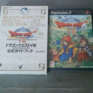 PS2 ドラゴンクエスト8 攻略本つき ドラゴンクエストVIII空と海と大地と呪われし姫君 ドラクエ8