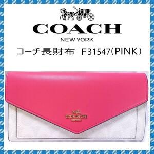 値下げしました!COACH 長財布 ●レディースソフトウォレット キャンパスレザー F31547 ピンク●アウトレット・新品