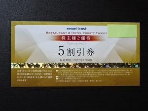 【即決】最新 リゾートトラスト 株主優待券 5割引券 1枚