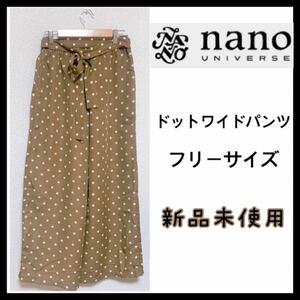 ナノユニバース ドット ワイドパンツ ウエストゴム フリーサイズ