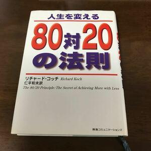 人生を変える80対20の法則/リチャードコッチ (著者) 仁平和夫 (訳者)