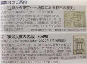 即決♪ 東洋文庫ミュージアム 招待券 2名分 ♪通常一般1名900円 2022年3月30日迄有効