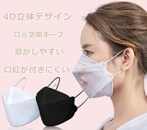 KN94D【送料無料】黒色4枚組特価・ 2021新作 KF94マスク SNS話題 大人気 高密度フィルター不織布マスク使い捨てマスク