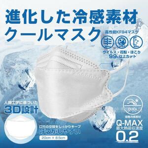3522B新商品!進化したシルクのような接触冷感マスククールマスク10枚 高性能KF94マスク 接触冷感不織布マスク ひんやりノーズワイヤー入