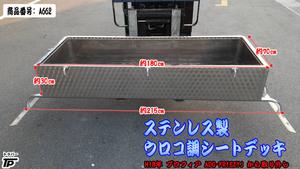 ウロコ調 ステンレス シートデッキ シートラック 大型 トラック 日野 平成18年式 プロフィア ADG-FR1EZYJ 直接引き取り歓迎