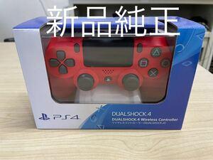 【新品未開封】PS4 PlayStation4 DUALSHOCK4 デュアルショック4 ワイヤレスコントローラー 純正 レッド