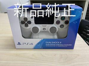 【新品未開封】PS4 PlayStation4 DUALSHOCK4 デュアルショック4 ワイヤレスコントローラー 純正 ホワイト