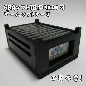 【ゲームボーイアドバンス】ゲームソフト収納ケース(黒)