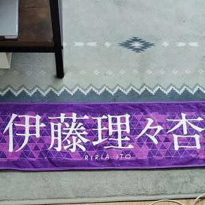 マフラータオル BIRTHDAY LIVE 7th YEAR 伊藤理々杏