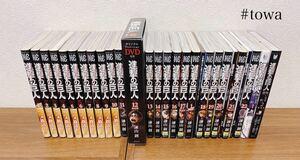 『進撃の巨人』1〜22巻(12・17・20・21巻は限定版)+『悔いなき選択』1・2巻(2巻のみ特装版)