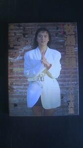 牧瀬里穂写真集 『牧瀬里穂ファースト写真集』  発行:1991年6月30日 初版発行 発行所:角川書店