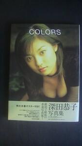 深田恭子写真集 『COLORS』 特大水着ポスター付  発行:1998年12月19日  発行所:学習研究社
