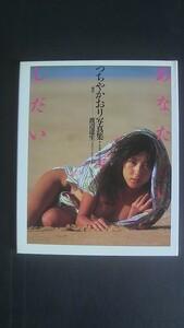 つちやかおり写真集  『あなたしだい』   発行:1988年5月10日 初版発行 発行所:ワニブックス