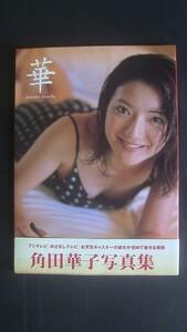 角田華子写真集  『華』   発行:1999年3月25日 初版発行 発行所:光進社
