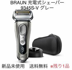 BRAUN 充電式シェーバー 9345S-V グレー 新品未使用 送料無料 ブラウン