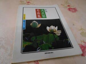 9O★/大正琴名曲集 新編/古賀メロディー編 ギター伴奏付/国際楽譜出版