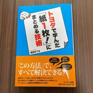 トヨタで学んだ 「紙1枚!」 にまとめる技術/浅田すぐる