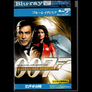 BD 007 サンダーボール作戦 Blu-ray