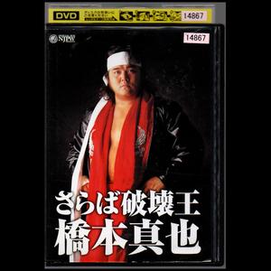 DVD さらば破壊王 橋本真也 再生確認済み