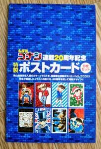 名探偵コナン 連載20周年記念ポストカード8枚セット