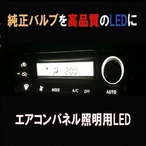フリード GB3/4 エアコンパネル用LEDセット 純正 交換 電球 適合 バルブ