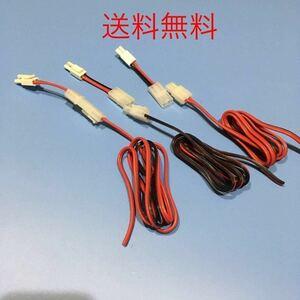 タミヤコネクター(充電用+変換コネクター ) 7.2v 用 x 3本。