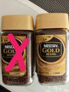 ネスカフェゴールドブレンド  インスタントコーヒー
