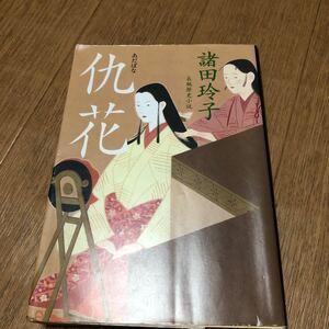 仇花 長編歴史小説 光文社時代小説文庫/諸田玲子 【著】