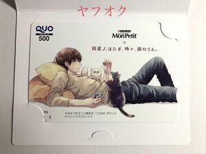 モンプチ × 同居人はひざ、時々、頭のうえ。 QUOカード 500円分 未使用品