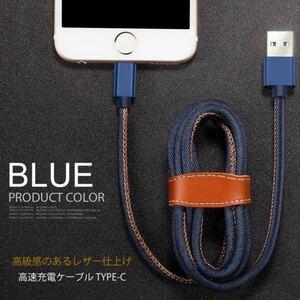 type-cケーブル デニム製USB高速充電 1m
