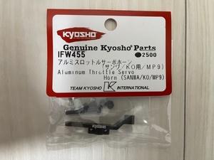 京商 IFW455 アルミスロットルサーボホーン サンワ/KO用 新品・未開封品