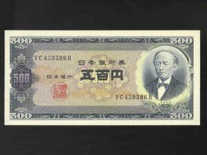 完未~未、ピン札!『日本銀行B号・岩倉具視・旧500円紙幣・旧五百円』連番一枚(VC428286H)