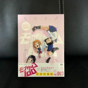 DVD モブサイコ100 vol.003 初回仕様版 [ワーナーブラザース]