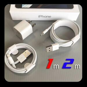 iPhone 充電器 充電ケーブル コード lightning cableライトニングケーブル CABLE セール SALE セット 格安