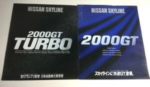 日産 スカイライン SKYLINE 2000GT TURBO パンフレット 旧車カタログ